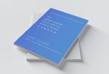 共升教育科技宣传画册(已商用)