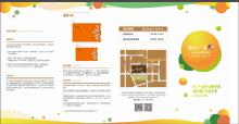 江门奥园广场会员手册-已商用