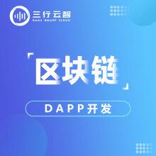 威客服务:[131500] 区块链DAPP开发