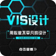威客服务:[115144] 【定制】休闲娱乐互联网医疗生物科技/公司品牌形象企业VI应用设计