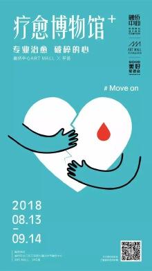 融侨艺术中心活动海报