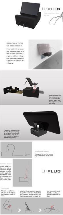U-plug充电插座产品设计