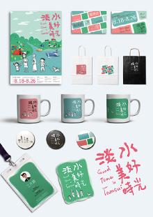 台湾淡水活动主视觉