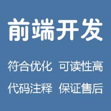 威客服务:[131738] 【前端开发】 企业站页面制作 手机端 移动端 h5网站制作