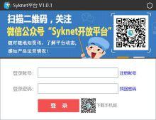 Syknet开放平台