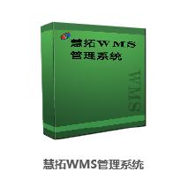 威客服务:[131885] WMS开发