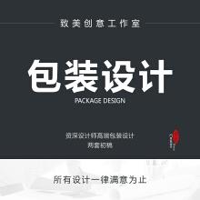 威客服务:[132316] 【包装设计】资深设计师高端包装设计  两套初稿