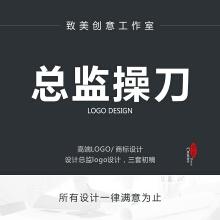 威客服务:[132311] 【LOGO设计】高端LOGO  商标设计  设计总监logo设计  三套初稿