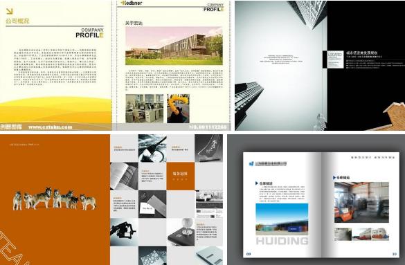 商业宣传画册设计要点