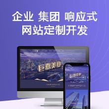 威客服务:[132336] 企业 集团 响应式网站定制开发