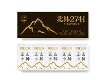 北纬2741红茶设计包装案例(上)