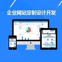 威客服务:[132364] 企业网站定制设计开发