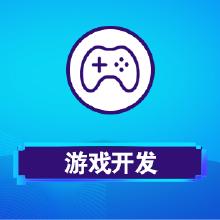威客服务:[115260] 游戏开发