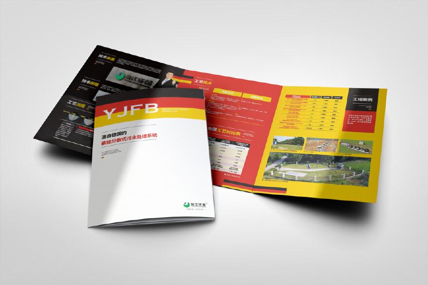 环保科技+画册折页设计