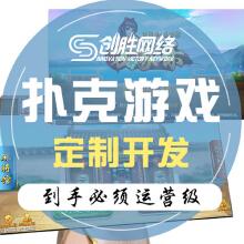 威客服务:[123201] 遛骰子/插缝缝/爬三/干瞪眼/万家乐/李逵劈鱼  纸牌游戏开发定制