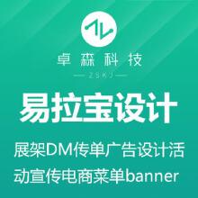 威客服务:[132574] 【易拉宝】X展架DM传单广告设计活动宣传电商菜单banner