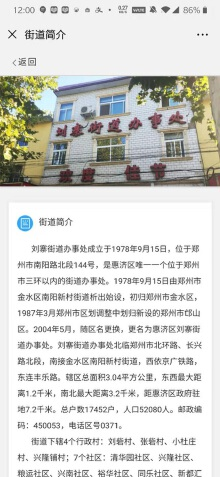 微信公众号《惠济区刘寨街道办事处》