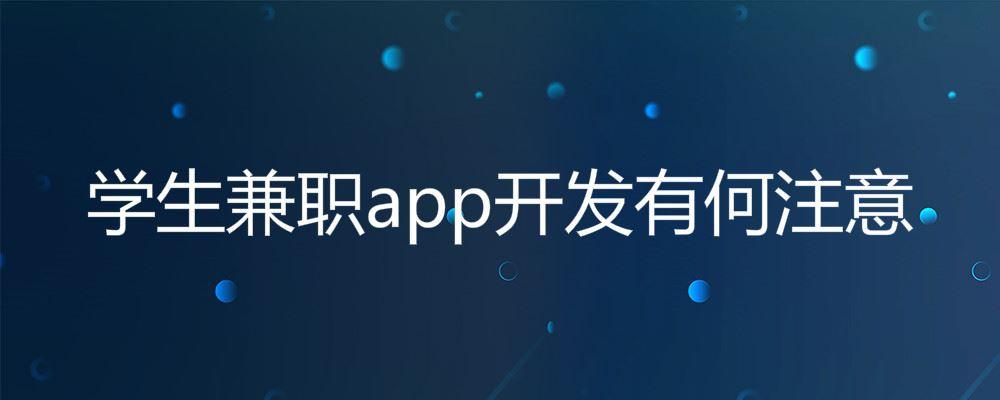 学生兼职app开发