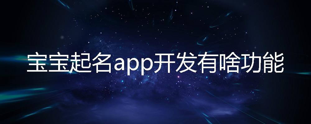 宝宝起名app开发功能