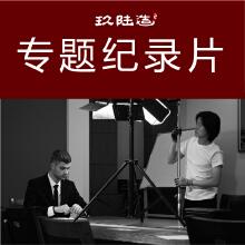 企业专题纪录片年会纪录片婚礼节日纪录片剪辑配音制作