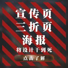 威客服务:[132710] 企业/品牌宣传册三折页、海报设计