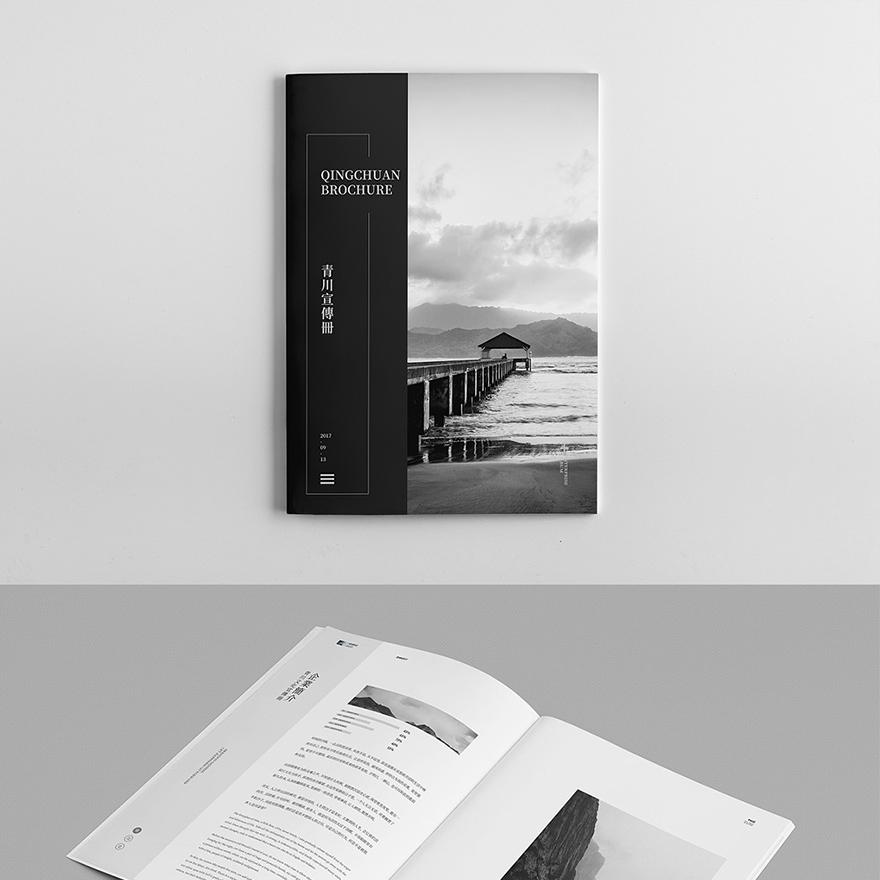 青川宣传册设计