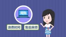 手机商城动画宣传