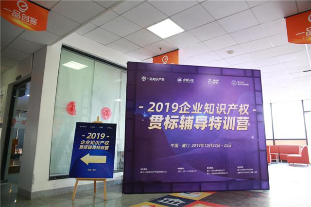 贵州快三开走势图—2019企业知识产权贯标辅导特训营开营啦