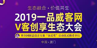 2019一品威客网V客创享生态大会成功举办