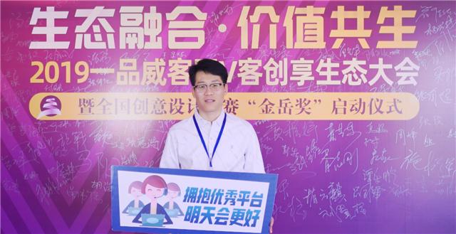 三次參加一品威客網服務商大會,他說:收獲一年比一年多
