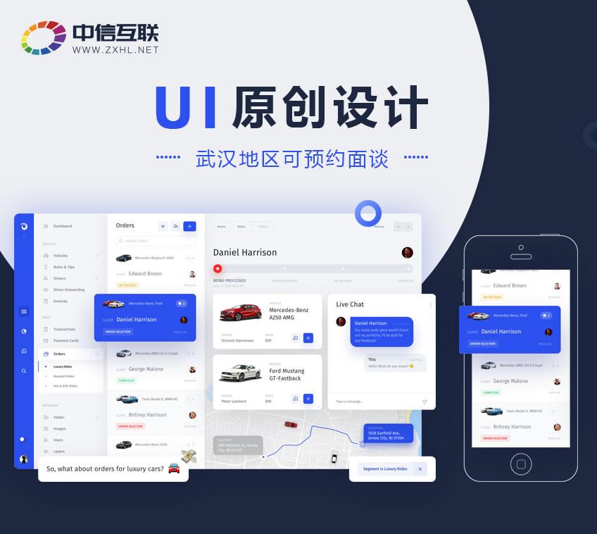 原型网站设计/产品UI应用/软件UI设计/移动设计园林设计在线图片