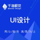 威客服务:[138552] 【千海视觉】UI设计|APP设计|海报设计|宣传册设计