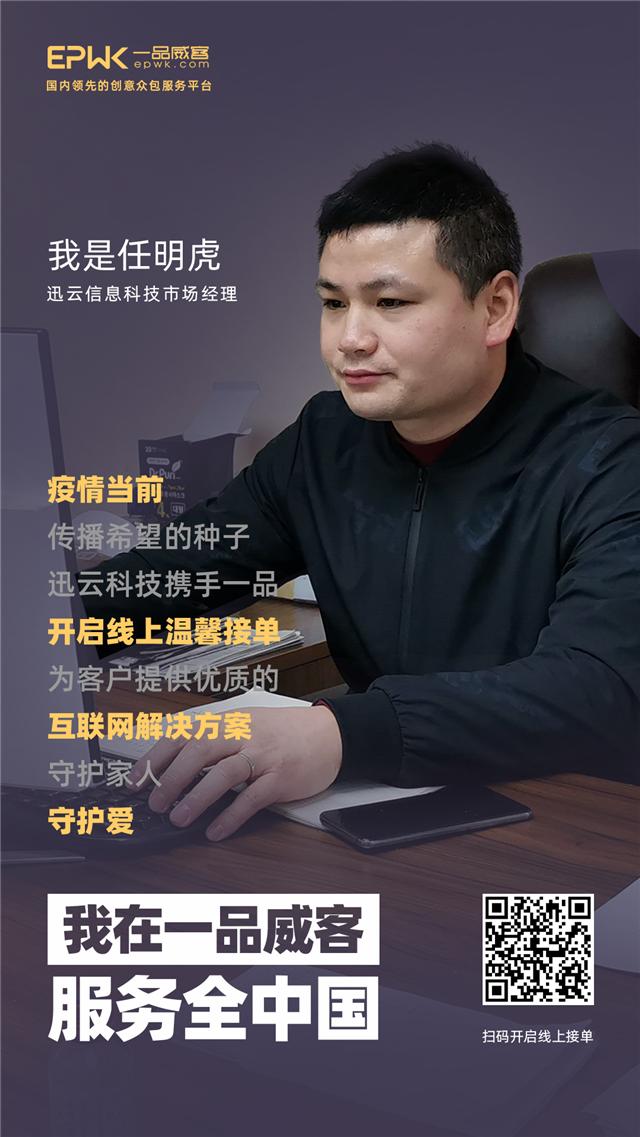 企业数字化转型 一品威客网百万开发人员提供线上支持