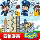 威客服务:[83457] 四格漫画、宣传漫画