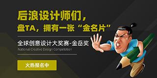 """后浪设计师申博游戏下载参加金岳奖,拥有""""金名片"""""""