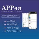 威客服务:[178853] App开发
