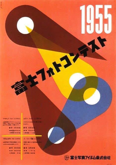 """""""日本现代设计之父""""龟仓雄策海报设计欣赏"""