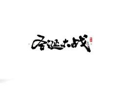 创意字体,探讨汉字创意字体的应用方式。