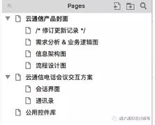 如何撰写[一款APP的交互文档] ——ui交互设计