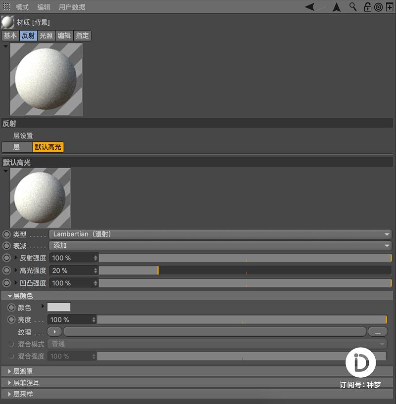 纯干货:种梦C4D宝典——高级材质渲染案例(三)