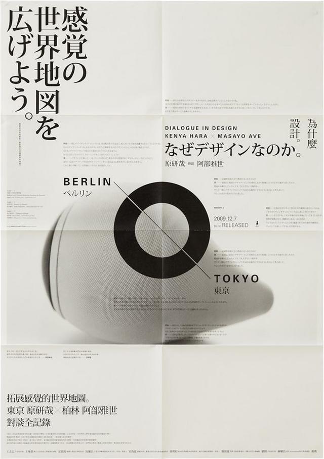 日式设计的7个版式技