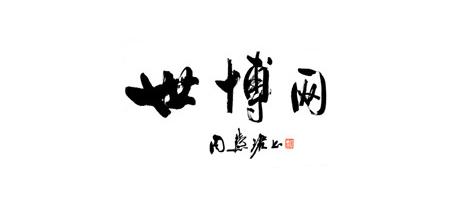 2010上海世博会标志大全(一)