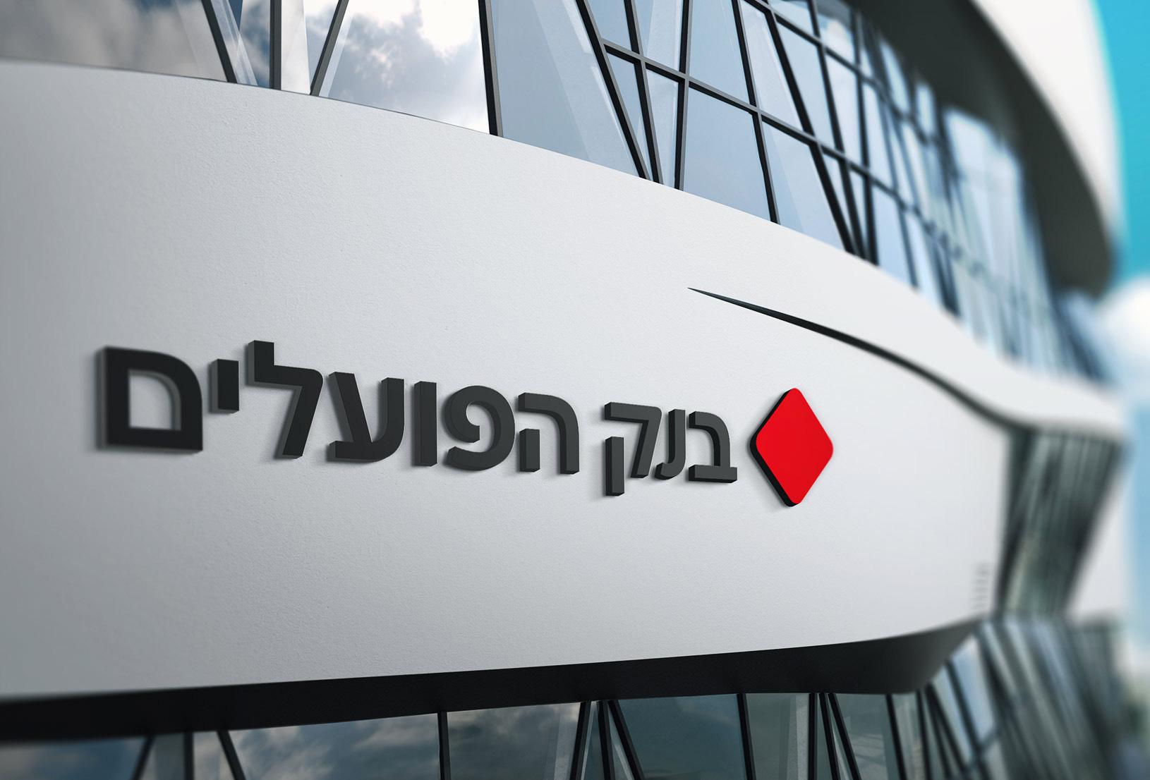 以色列工人银行Bank Hapoalim品牌形象设计