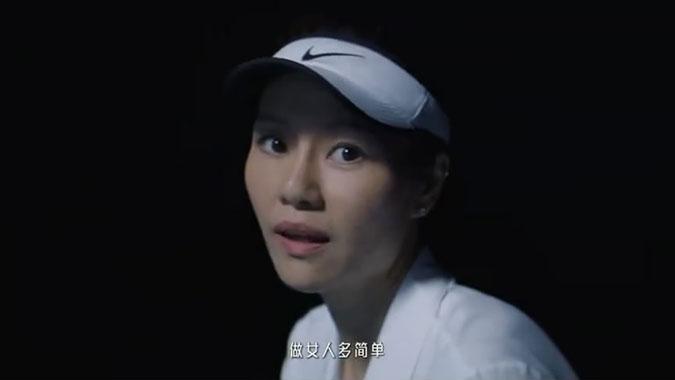 做女人多简单 NIKE中国版广告