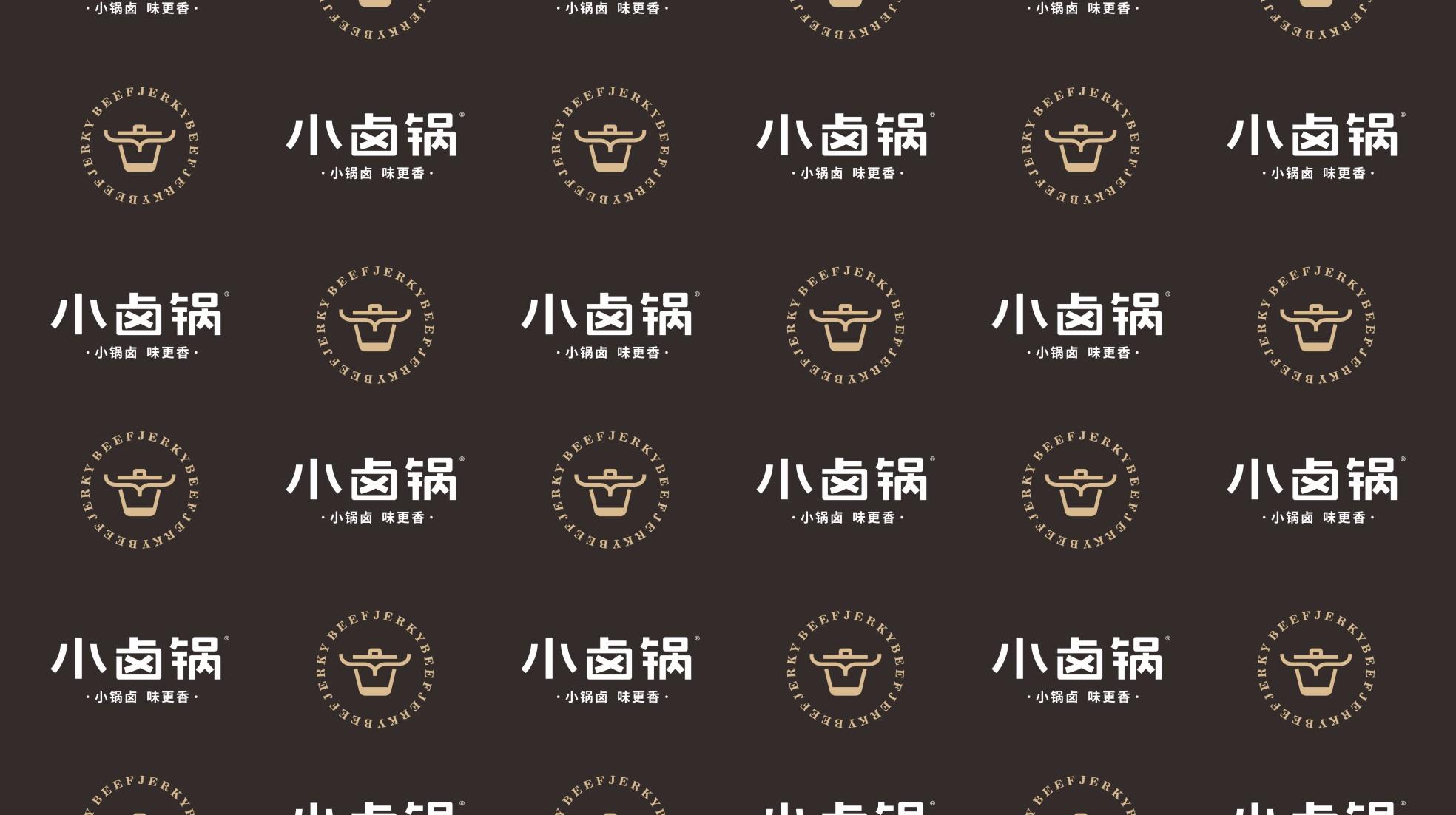 小卤锅牛肉干品牌包装设计