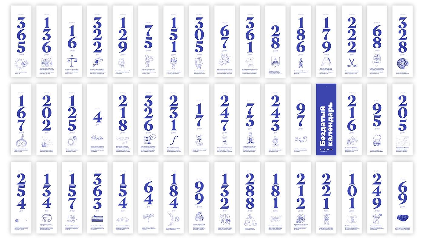 LVMD简洁有趣的创意日历设计