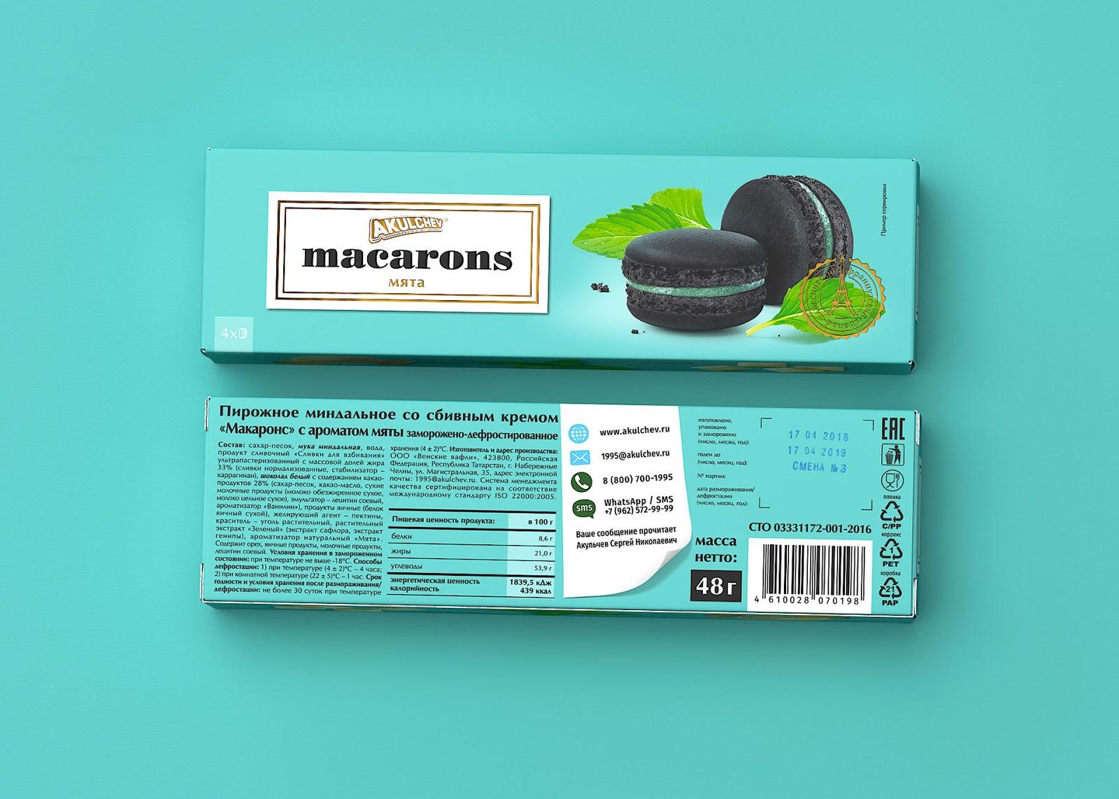 Akulchev Macrons马卡龙包装设计