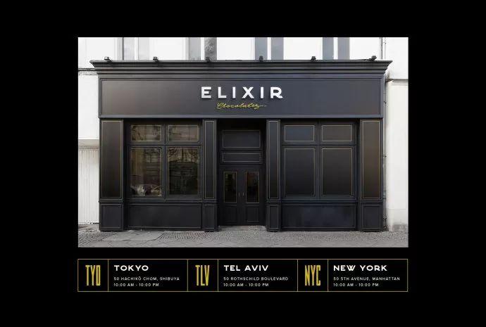 ELIXIR巧克力品牌包装设计