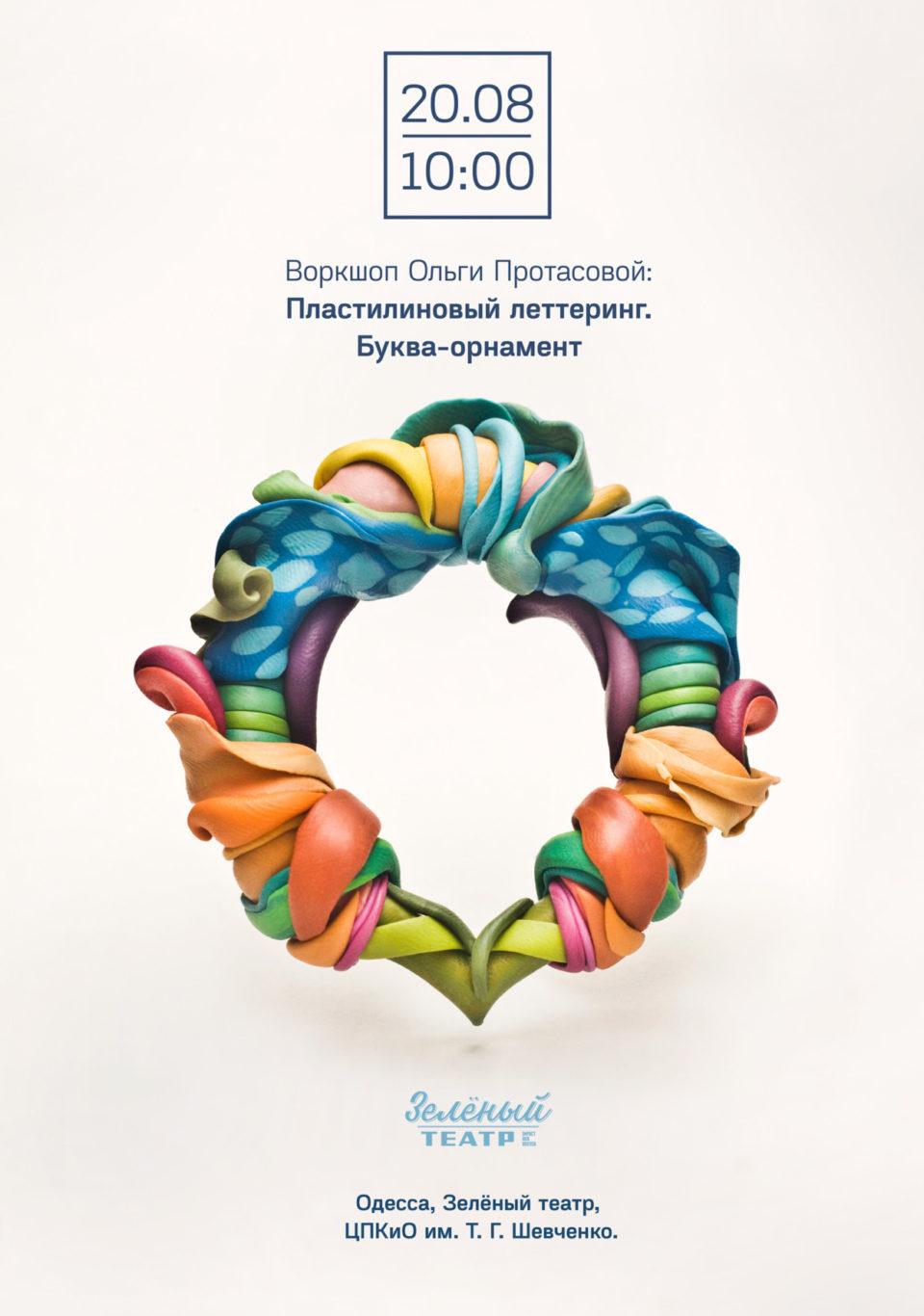 Olga Protasova用造型粘土创作的精美海报