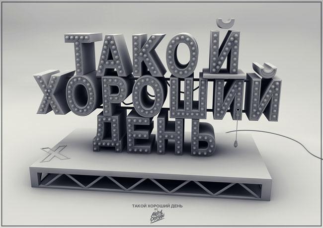 几款酷炫的3D立体字设计8P
